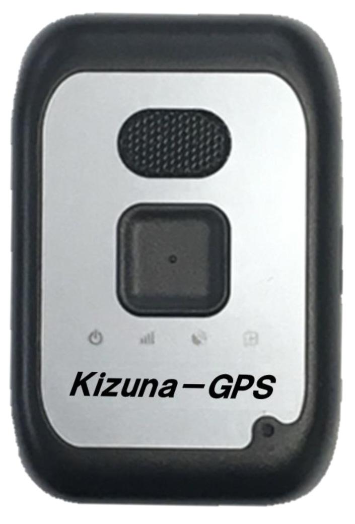 徘徊見守りサービス「絆GPS」端末写真