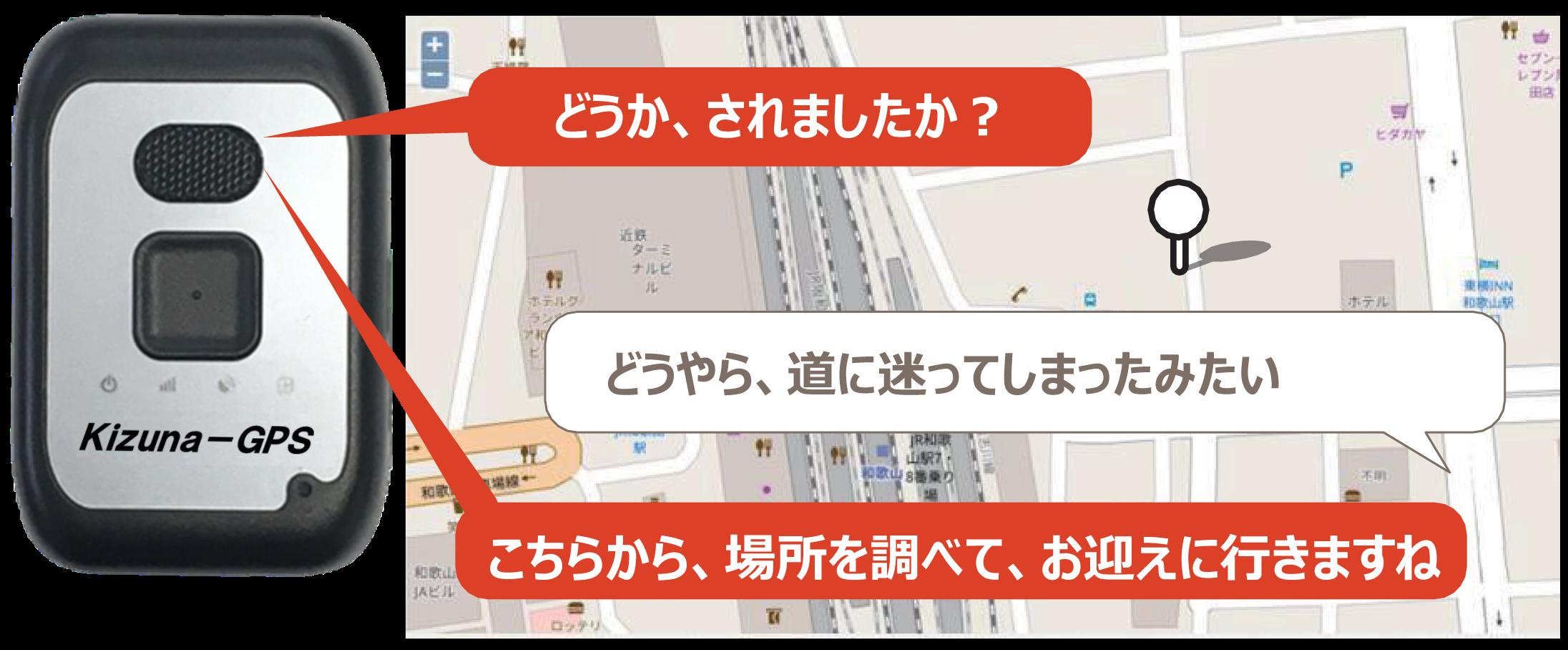 徘徊見守りサービス「絆GPS」メインイメージ