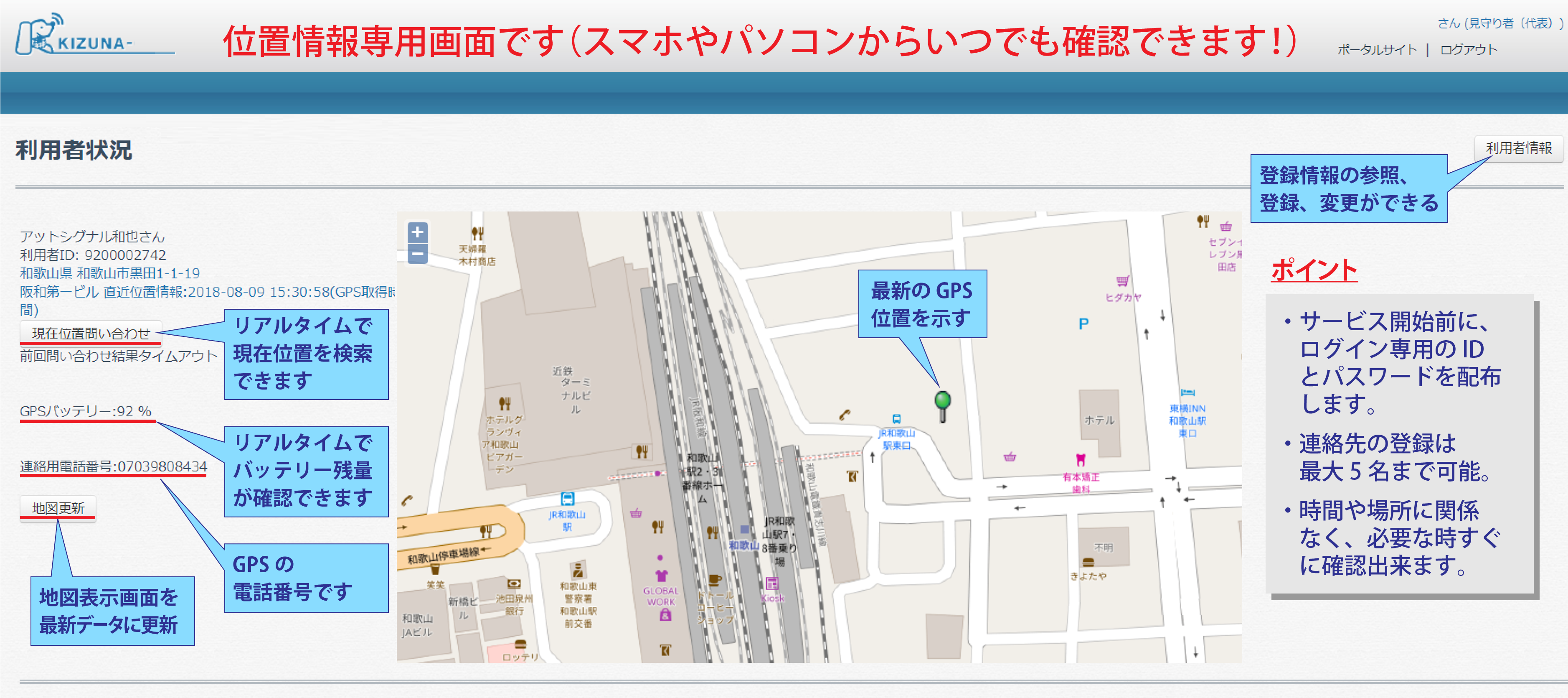 徘徊見守りサービス「絆GPS」クラウド画面、位置情報がマップからいつでも確認できます