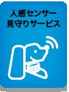 人感センサー見守りサービスアイコン