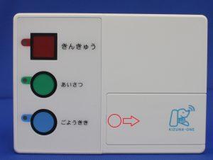 ボタン装置